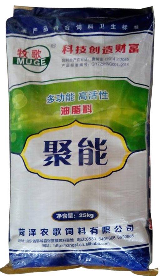 高活性多功能油脂料